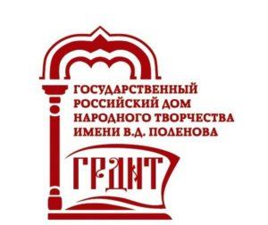 Государственный Российский Дом народного творчества имени